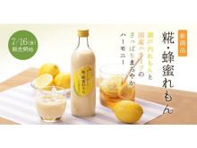 瀬戸内レモン×国産ハチミツ!フレーバー甘酒 「糀・蜂蜜れもん」新発売