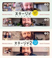 英国BBCのオンラインドラマ『ステージド』日本オリジナル予告映像解禁
