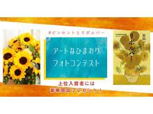 ゴッホが繋いだ花と本のコラボ!「ひまわり」×『リボルバー』フォトコンテスト開催