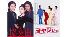 田村正和さんのTBS主演ドラマ、初配信決定 『協奏曲』『オヤジぃ。』