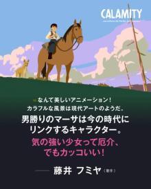 伝説の女性ガンマン題材のアニメ映画、藤井フミヤの応援コメント入り日本語吹替版予告