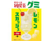 JR西日本の駅ナカ限定「昭和の味 純喫茶グミ レモンスカッシュ」が数量限定発売!