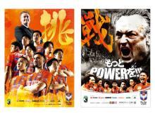 「アルビレックス新潟」J2リーグ後半戦に向けたオフィシャルポスターのデザインが完成