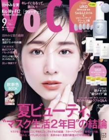 田中みな実「モーニングスキンケア」公開 『VOCE』2パターン表紙で2つの表情