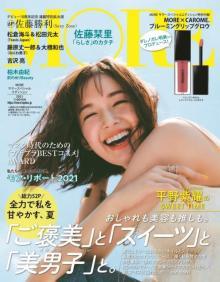 佐藤栞里、まぶしい太陽が似合う最強夏スマイル 『MORE』スペシャルエディション表紙に