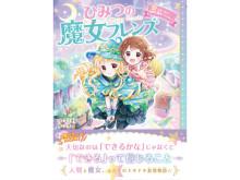 小学生に大人気!話題の新シリーズ「ひみつの魔女フレンズ」第2巻発売