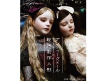 横浜人形の家で「アンティークドール×現代創作人形」展が開催中