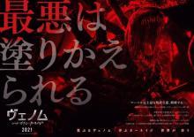 『ヴェノム』カーネイジの新ビジュアル 尾上松也がMCのYou Tube番組内で発表