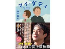 ムロツヨシさん初主演映画『マイ・ダディ』全国公開に先がけ小説版が発売!