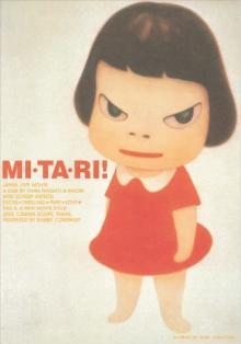 原將人監督『MI・TA・RI!』完成から20年ぶりの再上映&限定配信決定