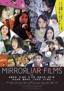 短編映画制作プロジェクト「MIRRORLIAR FILMS」、9月17日公開決定