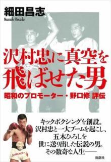 壮大な昭和裏面史つづった『沢村忠に真空を飛ばせた男』本田靖春ノンフィクション賞に