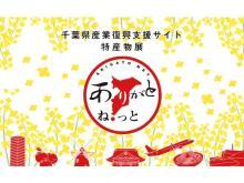 8/1グランドオープン!千葉県産業復興支援サイト「ありがとねっと」のCM動画が完成