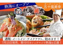 五十嵐美幸監修「熱海美虎本店」7/27オープン!寄付付き「熱海シュウマイ」も発売