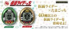 仮面ライダー×たまごっちがコラボ『仮面ライダーっち』予約開始 歴代ライダーが40種以上が育成可能