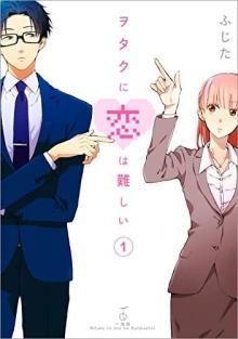 『ヲタ恋』完結、連載7年に幕 アニメ・実写映画化された人気作