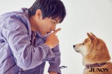 中川大志、愛犬との生活は「毎日、幸せですね」