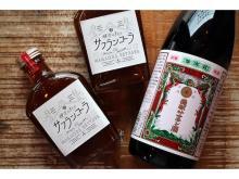 『醸造のまちの』シリーズ初のドリンク用アイテム「摂田屋サフランコーラ」登場!