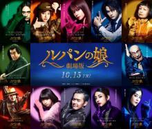 深田恭子主演『劇場版 ルパンの娘』12人のキャラクタービジュアル解禁