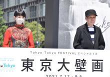 横尾忠則「新しい経験でした」娘・美美と親子初の大規模競作 丸ビル&新丸ビルに壁画展示