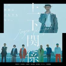 窪塚洋介、19年ぶり主演ドラマは実験的縦型作品 共演は大島優子、降谷建志、田中麗奈ら【コメントあり】