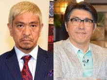 松本人志、石橋貴明の離婚に持論「うらやましい」