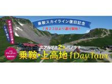「乗鞍スカイライン」が復旧!乗鞍と上高地を1日で巡るお得な定期観光バスが運行