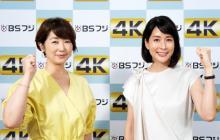 中井美穂&内田恭子、BSフジ東京2020オリンピックキャスター就任【コメントあり】