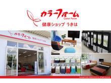 九州イノアック初の直営店舗「カラーフォーム健康ショップうきは」が7/17にOPEN