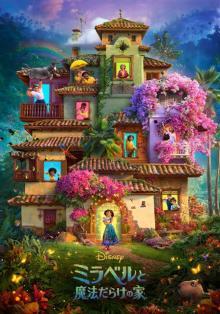 ディズニー・アニメーション映画最新作『ミラベルと魔法だらけの家』