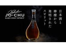 日本酒由来「浄酎」×瀬戸内のレモンで造ったお酒!『琥珀浄酎』の一般販売開始