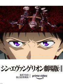 『シン・エヴァ』日本でも8・13にAmazon Prime Videoで独占配信決定 庵野総監督「最善の方法」