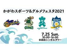 香川ファイブアローズの選手も登場!「かがわスポーツ&グルメフェスタ2021」開催