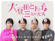 松たか子主演『大豆田とわ子と三人の元夫』ギャラクシー賞月間賞に「手並みの鮮やかさ光る」