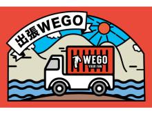 あなたの街にWEGOがやってくる!全国7道府県7会場で「出張WEGO」開催