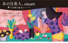 """""""あの日""""をもっと快適に。ライフスタイルブランド「EITORE」から登場した吸水ショーツが気になる"""