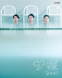 小山田圭吾が担当 テレ東『サ道』主題歌が差し替えに「総合的に判断」