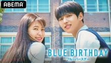 イェリ×ホンソク、K-POPアイドルが共演『ブルーバースデー』国内先行配信