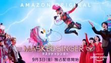 『ザ・マスクド・シンガー』歌唱映像初解禁 中森明菜の名曲を歌っているのは誰?