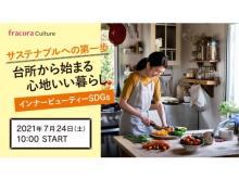 自宅の台所から始めるSDGs!「fracora」無料オンラインイベント7/24開催