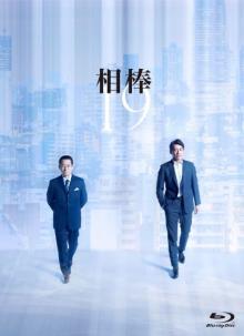 20周年イヤーを飾った『相棒 season19』Blu-ray&DVD BOX、10月発売決定