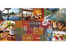 九州各県在住者限定!お得に宿泊できる『やまが温泉郷 湯ったりキャンペーン』