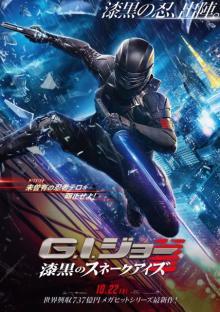 映画『G.I.ジョー:漆黒のスネークアイズ』日本だけのオリジナルポスター解禁