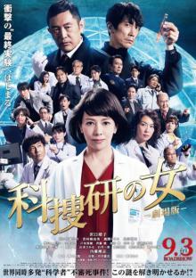 『劇場版 科捜研の女』ポスターにキャスト21人勢ぞろい 主題歌は遥海が担当