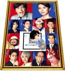 映画『総理の夫』田中圭の3Dキャラクターが動くチラシ 各地の映画館に設置へ