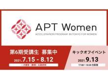 東京都女性ベンチャー成長促進事業「APT Women」が第6期受講生の募集を開始