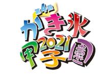 47都道府県50種類のかき氷が味わえる!「第4回 nicoe かき氷甲子園2021」開催
