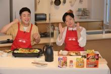 和牛・水田、相方が手料理試食せず嘆き「信じられへん!」 番組の都合で川西「すみません」