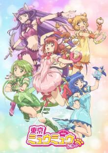 アニメ『東京ミュウミュウ』ティザーPVでキャラボイス初公開 キービジュアルも解禁