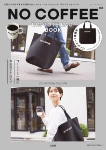 コーヒー好きとしては見逃せません。福岡のおしゃれカフェ「NO COFFEE」が初のブランドブックを発売